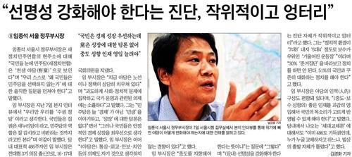 ▲ <조선일보> 8월 9일자 8면 기사.