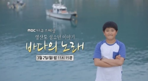 ▲ MBC <MBC 다큐스페셜> ⓒMBC