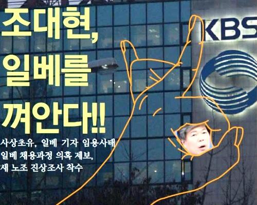 ▲ '일베 기자'로 논란을 일으킨 수습기자가 KBS에 정식 임용돼 내부 반발이 이어지고 있다. ⓒ언론노조 KBS본부