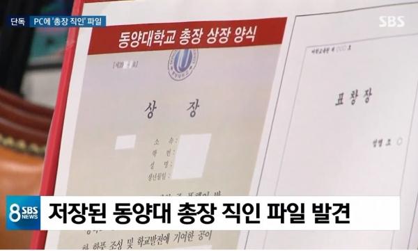 지난 9월 7일 SBS가 단독으로 보도한 '조국 아내 연구실 PC에 총장 직인 파일 발견' 리포트.